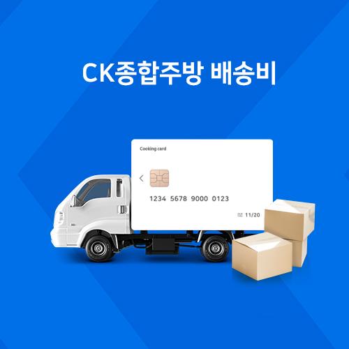 CK주방 추가 배송비